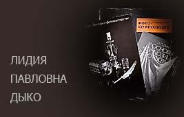 Дыко Лидия Павловна